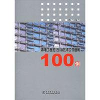 幕墙工程招标技术文件通病100例