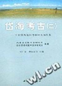 岱海考古:中日岱海地区考察研究报告集:二(精装)