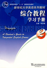 综合教程学习手册2