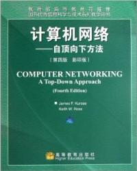 计算机网络 自顶向下方法(第4版影印版)
