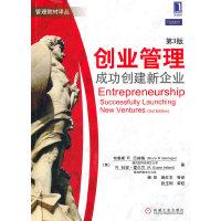 创业管理:成功创建新企业(第3版)
