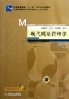 现代质量管理学(第3版)(内容一致,印次、封面或原价不同,统一售价,随机发货)
