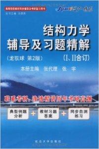 结构力学辅导及习题精解(I、II 合订)(龙驭球2版)(内容一致,印次、封面或原价不同,统一售价,随机发货)