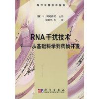 RNA干扰技术:从基础科学到药物开发