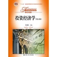 投资经济学(第五版)