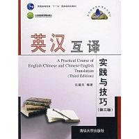 英汉互译实践与技巧(第三版)