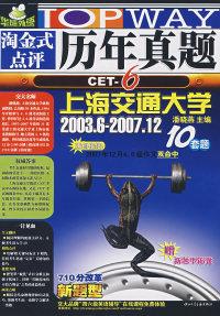 08上淘金式6级点评历年真题10套题2003.62007.12(书+3带)