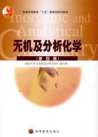 无机及分析化学(第4版)