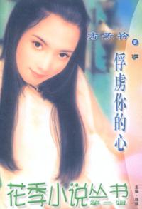 花季小说丛书058:俘虏你的心