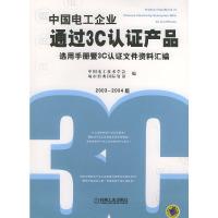 中国电工企业通过3C认证产品选用手册暨3C认证文件资料汇编(2003-2004版)