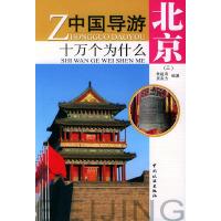 中国导游十万个为什么·北京(三)
