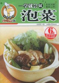 一学就会做泡菜(馋嘴篇)——美食讲堂系列