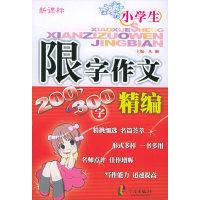 新课标小学生限字作文精编·200-300字