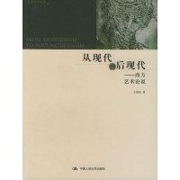 从现代到后现代:西方艺术论说——艺术东西丛书
