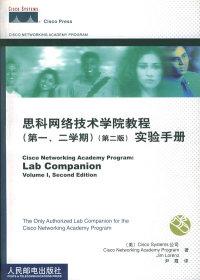 思科网络技术学院教程(第一二学期)(第二版)实验手册