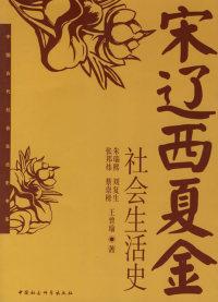 宋辽西夏金社会生活史/中国古代社会生活史书系