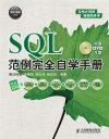 SQL范例完全自学手册