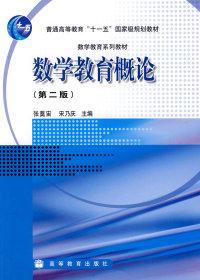 数学教育概论(第二版)