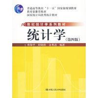 统计学(第四版)