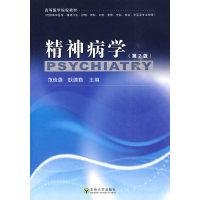精神病学(第2版)