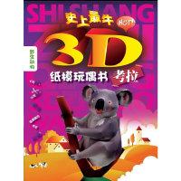 """考拉(史上最""""HOT""""3D纸模玩偶书,让家长带领孩子进入动物的世界!)"""
