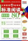 《大学英语4级考试标准阅读80篇(第6版•全新修订)