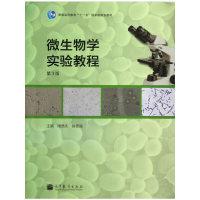 微生物学实验教程(第3版)