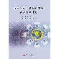 国家空间信息基础设施发展规划研究