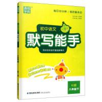 通城学典·初中语文默写能手(八年级下 RJ版)