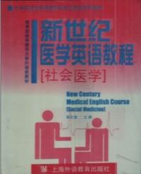 新世纪医学英语教程·社会医学