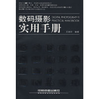数码摄影实用手册(DIGITAL PHOTOGRAPHY PRACTICAL HANDBOOK)