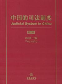中国的司法制度(第三版)