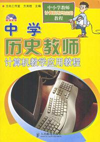 中学历史教师计算机教学应用教程(附CD-ROM光盘一张)——中小学教师计算机教学应用教程