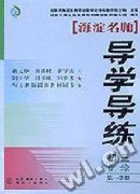 海淀名师导学导练.初三化学.第一学期