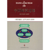 中国精算进展 《精算通讯》文萃2005~2008