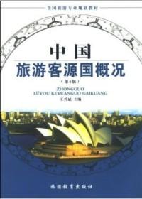 中国旅游客源国概况(第4版)