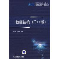 数据结构 (C++版)