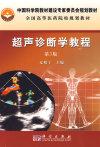 超声诊断学教程(第三版)