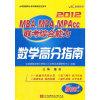 2012MBA、MPA、MPACC联考综合能力数学高分指南