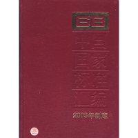 中国国家标准汇编(2003年制定296GB18974-18999)