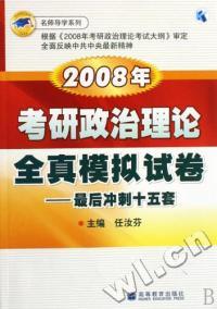 2008年考研政治理论全真模拟试卷 - - 最后冲刺十五套/名师导学系列