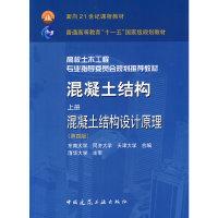 混凝土结构(上册)混凝土结构设计原理(第四版)