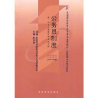 公务员制度(课程代码1848)(2007年版)
