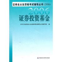 2006证券投资基金