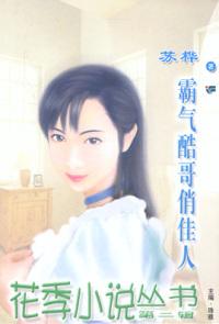 花季小说丛书056:霸气酷哥俏佳人