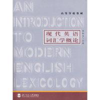 现代英语词汇学概论(内容一致,印次、封面或原价不同,统一售价,随机发货)