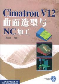 Cimatron V12曲面造型与NC加工(附CD-ROM光盘一张)