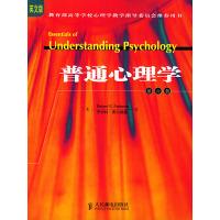 普通心理学:第六版(英文版)