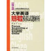 大学英语试题解析系列丛书 - - 大学英语完形填空模拟试题解析