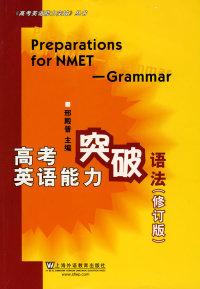 高考英语能力突破语法